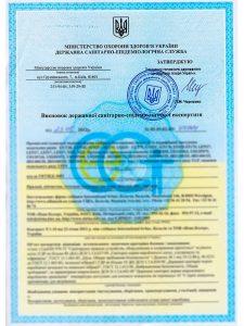 Сертификаты выданные компании Нова Колор 1 1