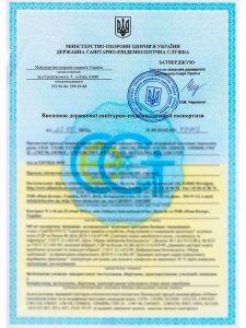 Сертифікати видані компанії Нова Колор 2 1