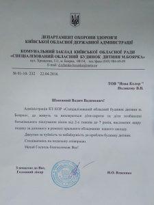 Сертифікати видані компанії Нова Колор 3 1