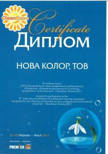 Сертифікати видані компанії Нова Колор cleanexpo comp