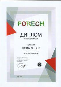 Сертифікати видані компанії Нова Колор foreach2018