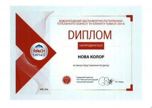 Сертифікати видані компанії Нова Колор forech comp