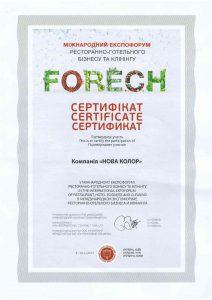 Сертифікати видані компанії Нова Колор kmky comp